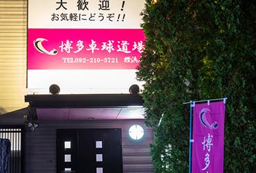 姪浜教室1
