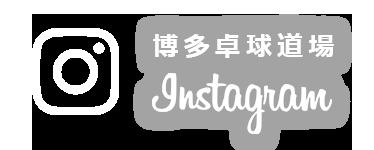 博多卓球道場instagram